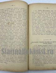 Новые параллельные словари языков русского, французского, немецкого и английского.