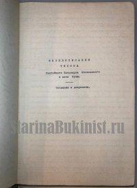 Церковный самиздат в СССР 1970-е годы