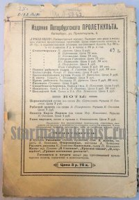 Самобытник. Под красным знаменем: Стихотворения 1919 год
