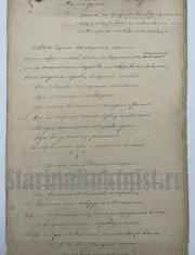 Лопухин А.П. Библейская история. Ветхий Завет