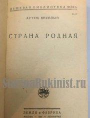 Артем Веселый. Страна родная.1930 год