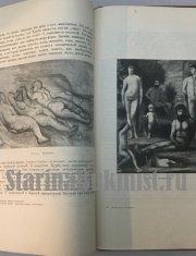 Гаузенштейн, В. Искусство и общество.1923 год