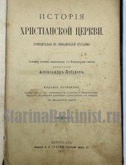 Словарь церковно-славянского и русского языка 1867-1868  Комплект