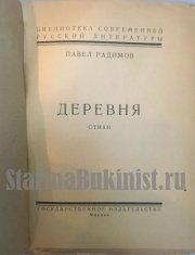 Радимов, П.А. Деревня: Стихи 1924 год