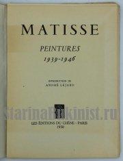 Анри Матисс 16 картин 1950 г. Прижизненное издание