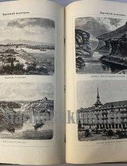 Сочинения и письма Н. В. Гоголя. Автограф